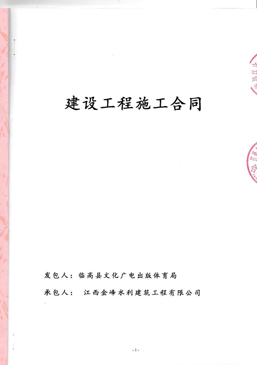 临高县皇桐镇公共文化服务体系项目_20170915_0002.jpg