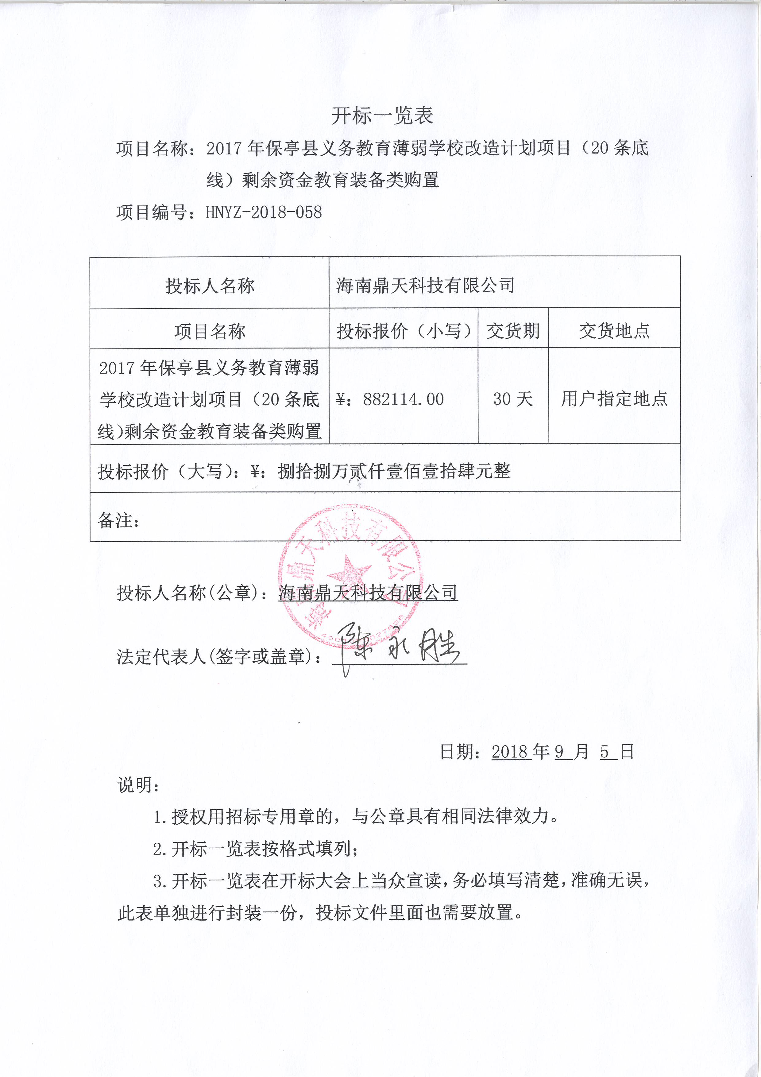首页 成交公告  地    址:海南省保亭黎族苗族自治县新兴东路 电
